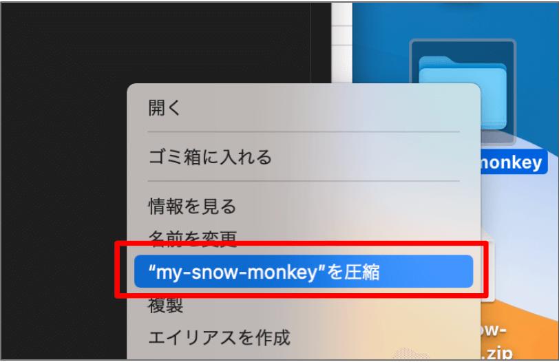 my-snow-monkeyファイルを再度圧縮してzipファイルの状態へ