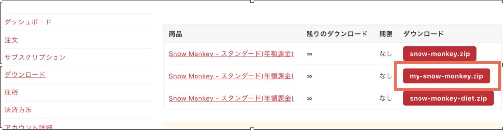 my snow monkeyをダウンロード